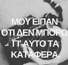 Advice Quotes, Life Quotes, Greek Words, Greek Quotes, S Word, Travel Quotes, Picture Quotes, Things To Think About, Thats Not My