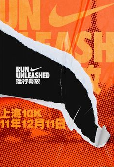 Nike China Holiday Running Rory Sutherland in Posters