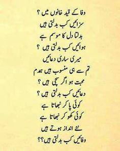 zindagi Iqbal Poetry, Best Urdu Poetry Images, Punjabi Poetry, Sufi Poetry, Urdu Poetry Romantic, Love Poetry Urdu, Nice Poetry, My Poetry, Urdu Quotes