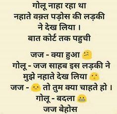 Funny Memes Images, Funny Picture Jokes, Jokes Pics, Funny Jokes In Hindi, Best Funny Jokes, Funny School Jokes, Good Jokes, Jokes Quotes, Veg Jokes