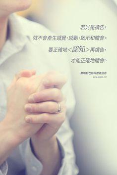 若光是禱告,就不會產生感覺、感動、啟示和體會。  要正確地<認知>再禱告,才能正確地體會。 Images Of Christ, Chinese Quotes, Worship God, Bible Quotes, Prayers, Christian, Prayer, Bible Scripture Quotes, Beans