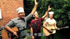 wo ai zhong guo cai - 我愛中國菜 - I Love Chinese Food (Live version) - 非常fresh - 我爱中国菜(现场版)