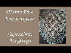 Πλεκτό Σάλι Σχέδιο Κουκουναράκι | DIY - YouTube