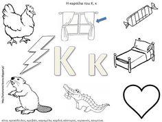 Δραστηριότητες, παιδαγωγικό και εποπτικό υλικό για το Νηπιαγωγείο: Ασπρόμαυρες κάρτες φωνολογικής ενημερότητας για την αλφαβήτα (πρώτο μέρος) Greek Language, Speech And Language, Learn To Read, Alphabet, Letters, Teaching, Activities, Writing, School