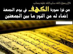 سورة الكهف في يوم الجمعة Surat Al-Kahf at Jum'a