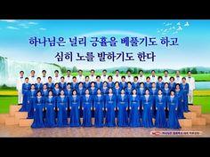 讚美公義全能的神 全能神教會韓文合唱 第十輯 | 跟隨耶穌腳蹤網-耶穌福音-耶穌的再來-耶穌再來的福音-福音網站