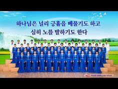 讚美公義全能的神 全能神教會韓文合唱 第十輯   跟隨耶穌腳蹤網-耶穌福音-耶穌的再來-耶穌再來的福音-福音網站