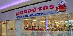 Μασούτης προσφορές σούπερ μάρκετ  φυλλάδιο λιανικής sm περισσότερα στο : http://www.helppost.gr/prosfores/super-market-fylladia/masoutis/