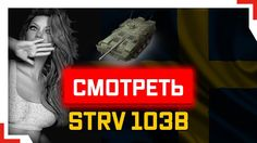 WORLD OF TANKS  STRV 103B - 10K УРОНА