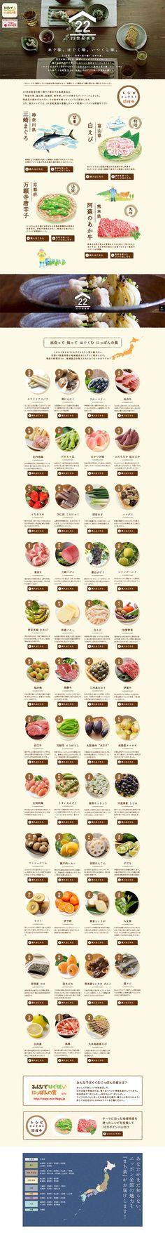 22世紀食堂【食品関連】のLPデザイン。WEBデザイナーさん必見!ランディングページのデザイン参考に(ナチュラル系)