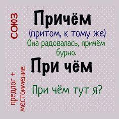 Russian Language Learning, Study Inspiration, Grammar, Vocabulary, Fun Facts, Psychology, Journal, Teaching, Writing