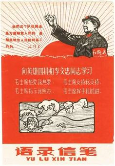 Mao Poster from Cultural Revolution Period