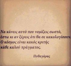 Να μη φέρεσαι όμως δογματικά και να σέβεσαι τους άλλους, γιατί στην τελική μπορεί να μην είναι το σωστό. Wisdom Quotes, Words Quotes, Wise Words, Life Quotes, Sayings, Qoutes, Poetry Quotes, Quotes Quotes, Relationship Quotes