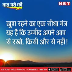 152 Best Khushi Hindi Quotes Images Hindi Quotes Life Quotes