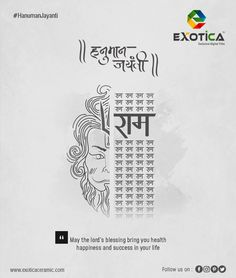 Leading manufacturers of Digital wall TIles in morbi in India Hanuman Jayanthi, Festival Flyer, Digital Wall, Wall Tiles, Spirituality, Branding, Events, Draw, Ads