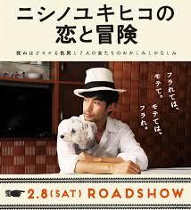 ニシノユキヒコの恋と冒険 - Google 検索