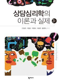 상담심리학의 이론과 실제  제3판, 천성문, 박명숙, 함경애, 이영순, 이동훈., 서울: 학지사, 2015.