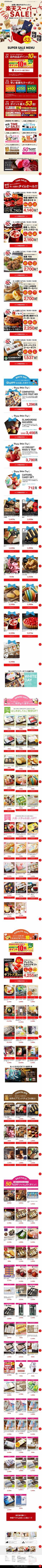 楽天スーパーセール【食品関連】のLPデザイン。WEBデザイナーさん必見!ランディングページのデザイン参考に(にぎやか系)