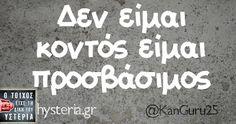Αυτό. Funny Greek Quotes, Sarcastic Quotes, Funny Quotes, Sarcasm Humor, Just For Laughs, Puns, True Stories, Wise Words, Hilarious