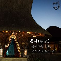 Korean traditional clothes.(한복) #한복드레스 #드레스한복 #예쁜한복 #신부한복 #웨딩스냅 #퓨전한복 #dress #wedding #trip #snap #modern #korean #style #동지