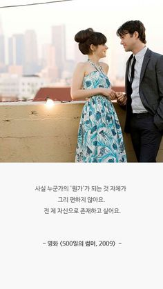 Wise Quotes, Movie Quotes, Korean Text, Proverbs, Quotations, Poems, Typography, Thoughts, Writing