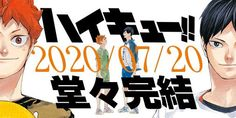 Official account for the Haikyu!! series has confirmed that the series will come to an end. Last chapter will be released on July 20th in Weekly Shonen Jump issue 33/34. Haikyu!! manga has been serialized for 8 and a half years. Source: Official Twitter account of Haikyu!! The post Haikyu!! Manga Is Coming To An End appeared first on Anime Corner. Haikyuu, Kageyama X Hinata, Kagehina, Manga News, Starting From The Bottom, Bokuaka, The Masterpiece, Manga Reader, Anime
