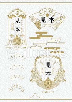 和風_鶴亀_慶事フレーム Graphic Design Books, Graphic Design Pattern, Japanese Graphic Design, Graphic Design Layouts, Graphic Design Typography, Graphic Design Illustration, Graphic Design Inspiration, Book Design, Design Illustrations