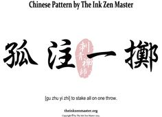 chinese tattoo - 孤注一擲   Chinese Tattoos by The Ink Zen Master (Translate, Design, Patterns)     See Our articles and introductions on TheInkZenMaster.org     $5 takes your Chinese tattoo problem theinkzenmaster.org/get-your-exclusive-chinese-tattoo.html  #ChineseTattoo #TattooIdeas #inked #ink #Art