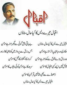 Poetry Quotes In Urdu, Best Urdu Poetry Images, Urdu Poetry Romantic, Love Poetry Urdu, Qoutes, Urdu Quotes, Muslim Love Quotes, Islamic Love Quotes, Islamic Inspirational Quotes