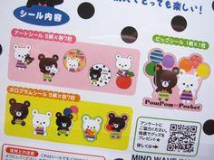Kawaii Cute Sticker Flakes Sack *PomPom Pocket 71 pcsStrawberry scentedSack size : L 97 mm W 89 mmCo…