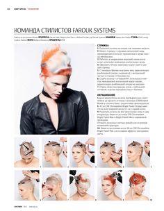 Журнал Hair's How - читать онлайн