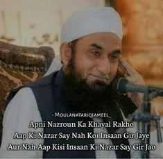 Bae Quotes, Truth Quotes, Urdu Quotes, Islamic Quotes, Qoutes, Muslim Love Quotes, Jamel, All About Islam, Islamic Pictures