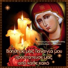Religious Orthodox Christianity, Holy Family, Day Wishes, Christian Faith, Wise Words, First Love, Believe, Prayers, Quotes