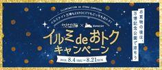 イルミdeおトクキャンペーン Sale Banner, Web Banner, Web Design, Graphic Design, Banner Design, Typography, Layout, Japan, Logos