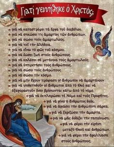 Christus Pantokrator, Mary And Jesus, Big Words, Jesus Pictures, Prayer Book, Greek Quotes, Christian Faith, Holidays And Events, Gods Love