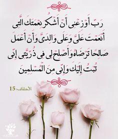 Doa mensyuquri nikmat Allah ~ Surah Al-Ahqaf Quran Wallpaper, Islamic Quotes Wallpaper, Muslim Images, Islamic Images, Quran Arabic, Islam Quran, Duaa Islam, Quran Quotes Love, Quran Quotes Inspirational
