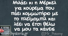 Funny Status Quotes, Funny Greek Quotes, Funny Statuses, Sarcastic Quotes, Jokes Quotes, Greek Memes, Clever Quotes, How To Be Likeable, Just For Laughs