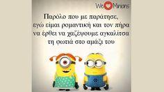 ερωτας ή τιποτα - Αναζήτηση Google My Minion, Minions, Clever Quotes, Funny Quotes, Funny Images, Funny Pictures, Funny Greek, Funny Statuses, Simple Words