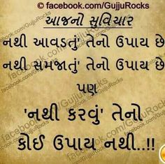 87 Best Gujarati Images Gujarati Quotes Best Quotes Hindi Quotes