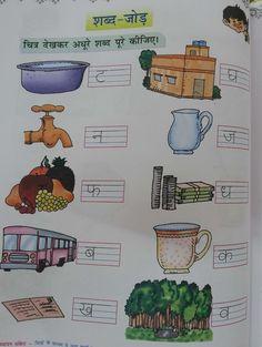 Nursery Worksheets, Free Kindergarten Worksheets, 2nd Grade Worksheets, Lkg Worksheets, Hindi Worksheets, Nouns Worksheet, Writing Worksheets, Learning English For Kids, English Worksheets For Kids