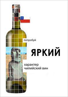 Цель рекламных баннеров: реклама чилийского вина. Дизайн – макет основного рекламного баннера был разработан в стиле мозаики. ...Подробнее о том как создавался макет читайте в моем блоге — www.elena-klein.ru #креатив #алкоголь #вино #Чили #реклама #баннера #дизайн #WEB #свидание #сомелье #елена #КLЕЙН