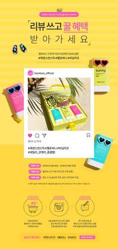 바닐라코 이벤트ㅣ바닐라코 skincare for make-up Web Design, Email Design, Page Design, Website Layout, Web Layout, Layout Design, Event Banner, Web Banner, Cosmetic Web