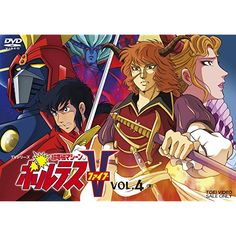 Chodenji Machine Voltes V - Toei DVD [Cover by Kazuhiro Ochi] Super Robot, Classic Series, Animation Film, My Childhood, Old School, Marvel Comics, Geek Stuff, Japanese, Cartoon