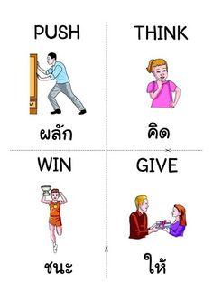 English Games For Kids, English Worksheets For Kids, English Fun, Learn English Words, English Lessons, English Language Learning, Learning Spanish, Learn Thai Language, Thai Words