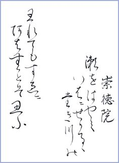 "Japanese poem by Emperor Sutoku from Ogura 100 poems (early 13th century ""Though a swift stream is / divided by a boulder / in its headlong flow, / Though divided, on its rushes, / and at last unites again"" 瀬をはやみ 岩にせかかる 滝川の われても末に 逢はむとぞ思ふ(calligraphy by yopiko)"