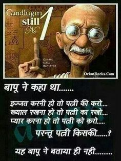 Inspirational Quotes In Hindi, Best Positive Quotes, Hindi Quotes On Life, Best Motivational Quotes, Happy Quotes, Life Quotes, Comedy Quotes, Jokes Quotes, Funny Quotes