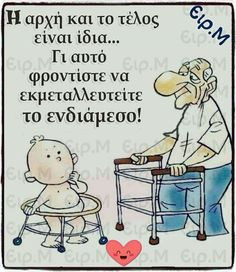 Positive Quotes, Motivational Quotes, Funny Quotes, Silence Quotes, Funny Greek, Unique Quotes, Greek Quotes, True Facts, Faith In Humanity