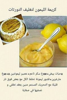 Krima Flan Dessert, Dessert Recipes, Kitchen Recipes, Cooking Recipes, Cooking Cream, Cookout Food, Food Garnishes, Lemon Desserts, Cake Decorating Tips
