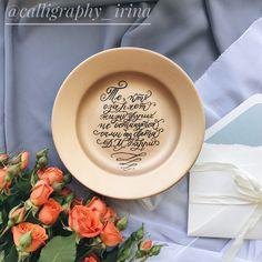 Подарки ручной работы пропитаны теплотой и чувственностью, это ничем не заменить.  На фото тарелочка расписанная вручную, любой предмет можно сделать авторским и необыкновенным. Дарите друг другу тепло... По всем вопросам обращаться на calligraphy_irina@mail.ru