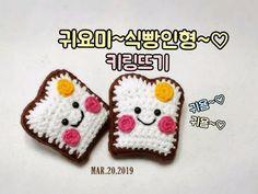 귀요미~식빵인형뜨기 / 키링뜨기 / 왕초보코바늘 /crochet / crochetdoll [비송뜨개] - YouTube Crochet Doilies, Crochet Hats, Doll Toys, Dolls, Knitting Patterns, Crochet Patterns, Diy And Crafts, Crochet Earrings, Projects To Try